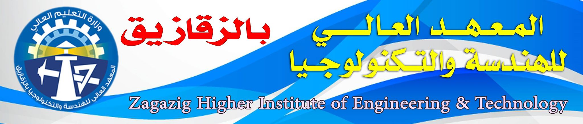 Zagazig higher institute engineering tecnology